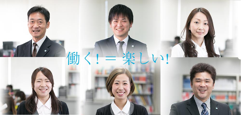 働く=楽しい!佐藤株式会社で一緒に働きませんか?