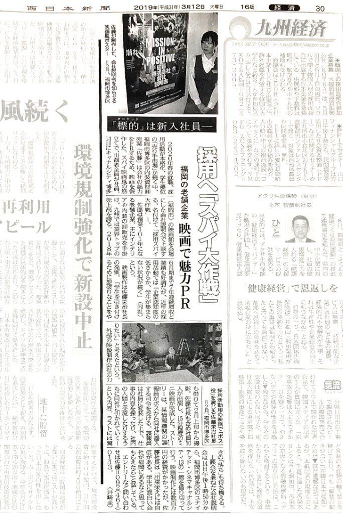 西日本新聞に弊社会社説明会の記事が掲載されました